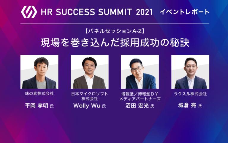 現場を巻き込んだ採用成功の秘訣 _HR SUCCESS SUMMIT2021